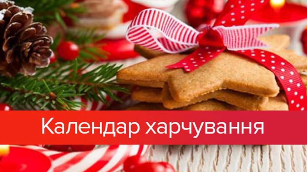 Різдвяний піст 2019–2020 що можна їсти по днях - календар