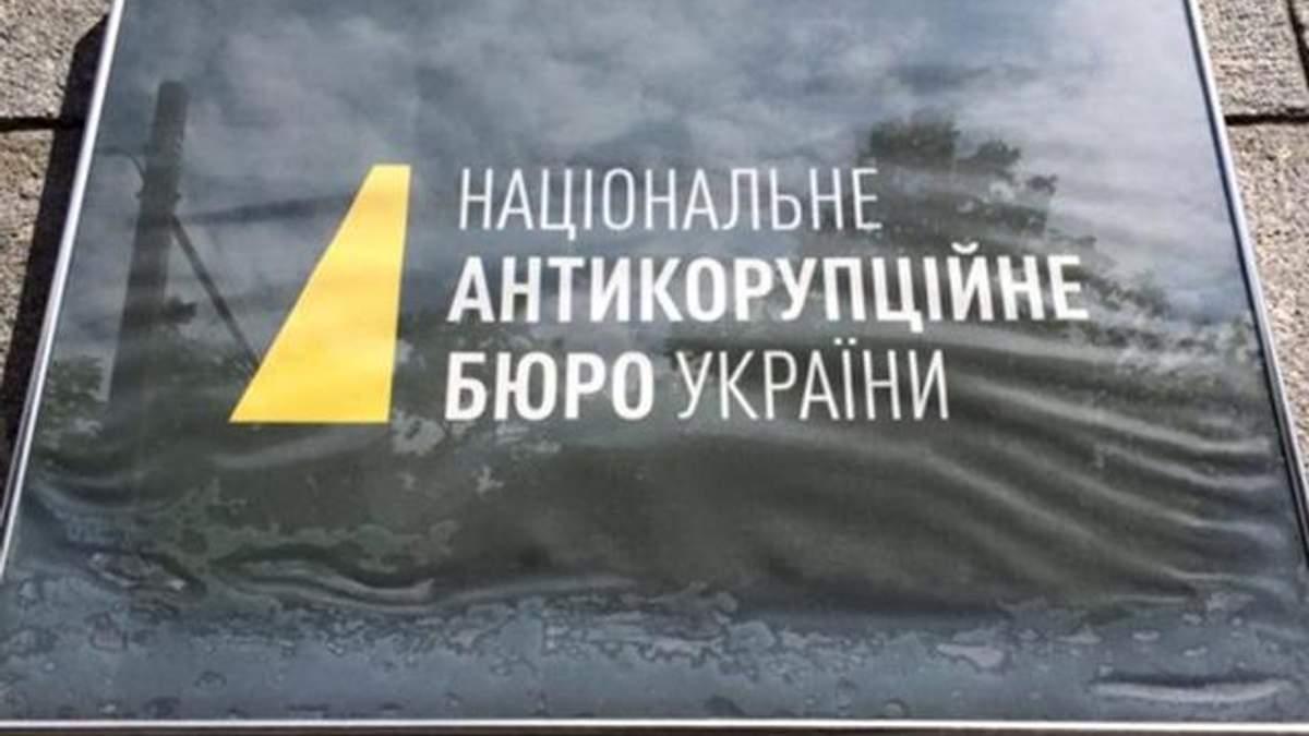 Антикорупційне бюро розслідує можливе отримання хабаря чиновниками НАЗК