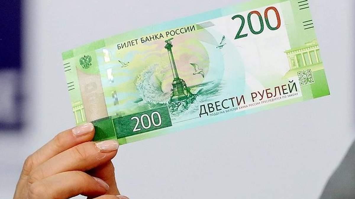 Море, чайки, якісь колони, Херсон, – як кримчани реагують на нову банкноту номіналом у 200 рублів