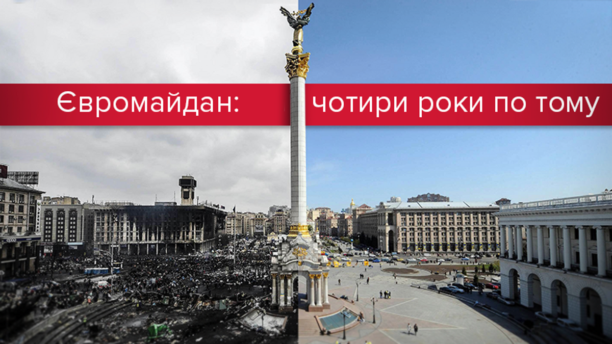 Четыре года Революции достоинства: победил ли Евромайдан?