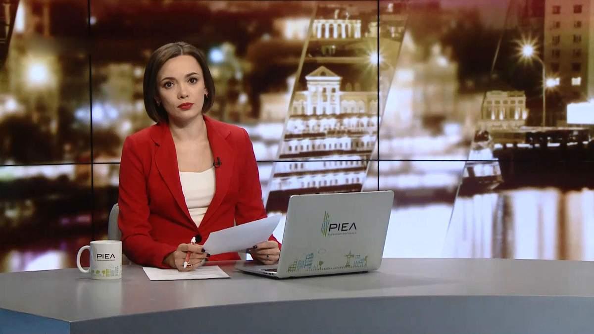 Выпуск новостей за 22:00: Назначение главы ГБР. Запрет на въезд от СБУ