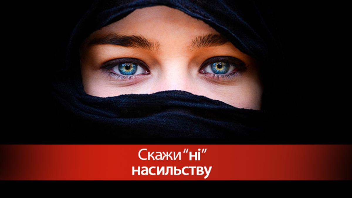 Міжнародний день боротьби за ліквідацію насильства щодо жінок