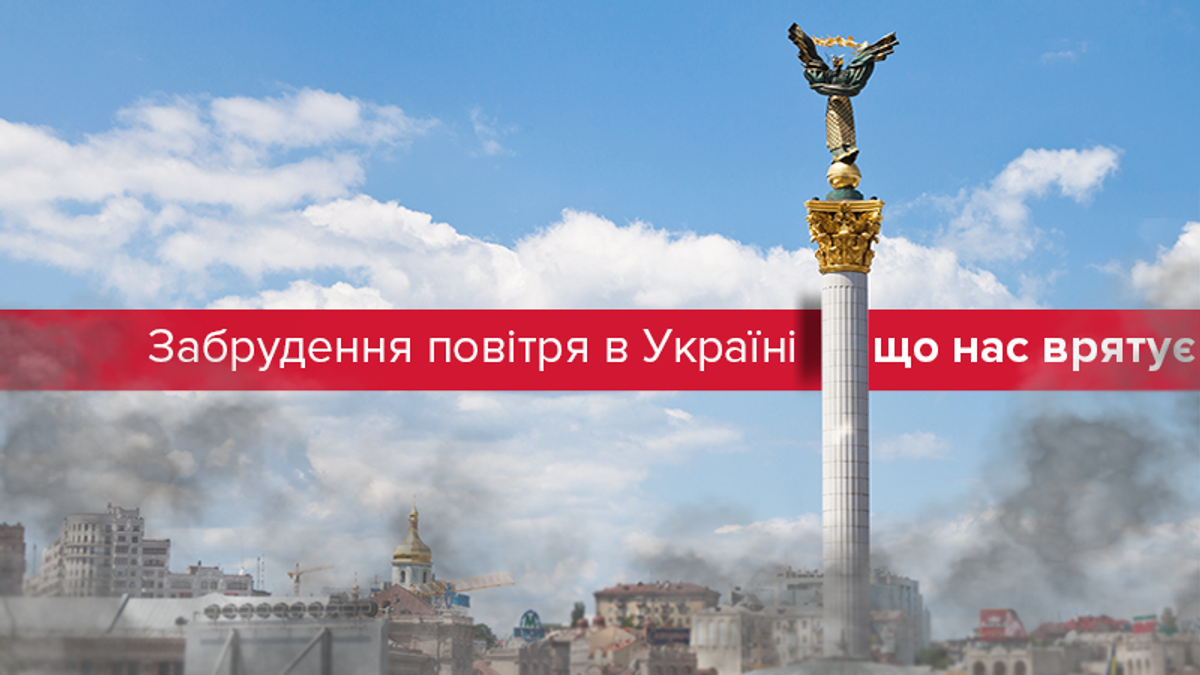 """Українські """"смоги"""" і забруднене повітря: що нас врятує"""