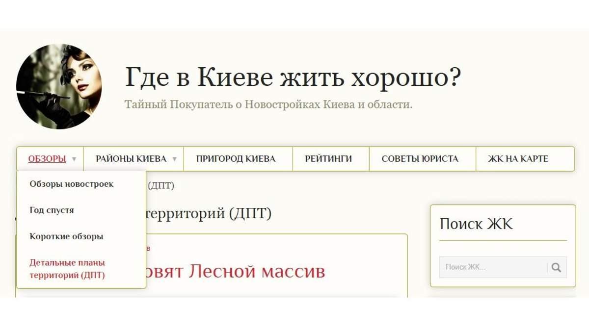 """""""Где в Киеве жить хорошо"""""""