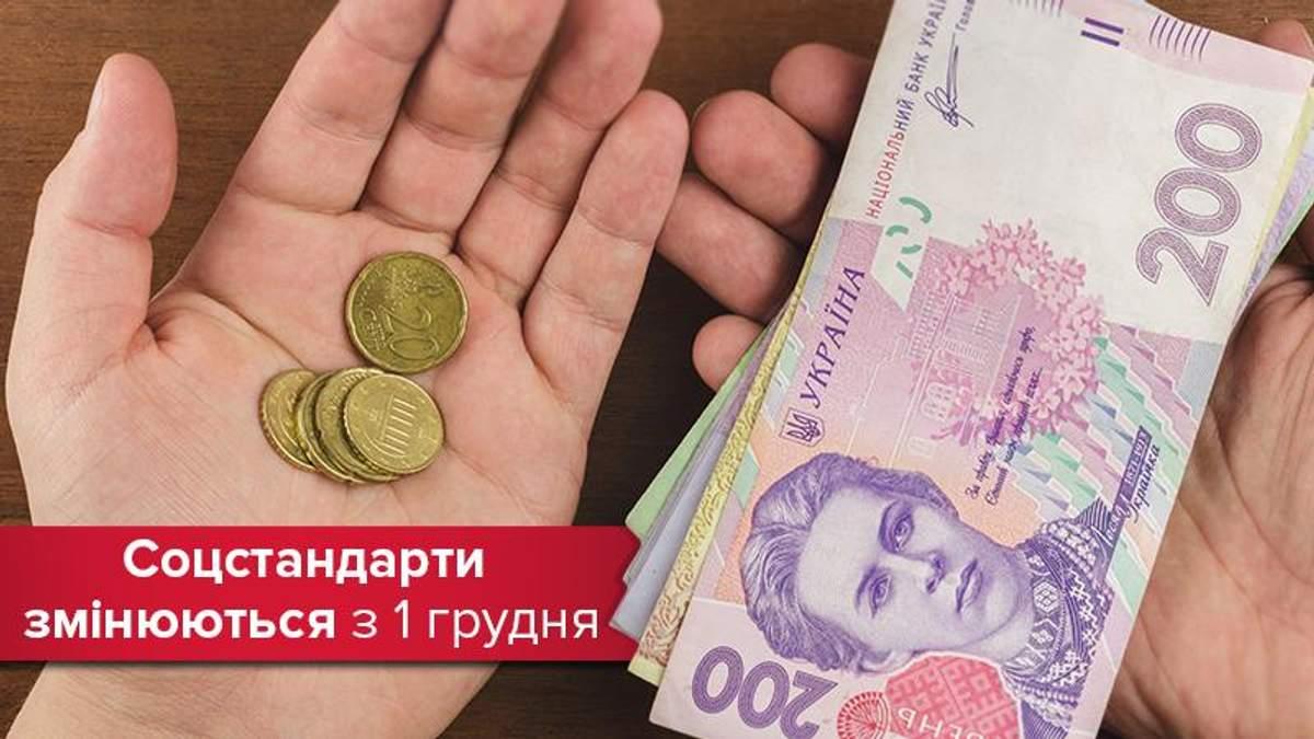 На сколько вырастут социальные выплаты в Украине с 1 декабря