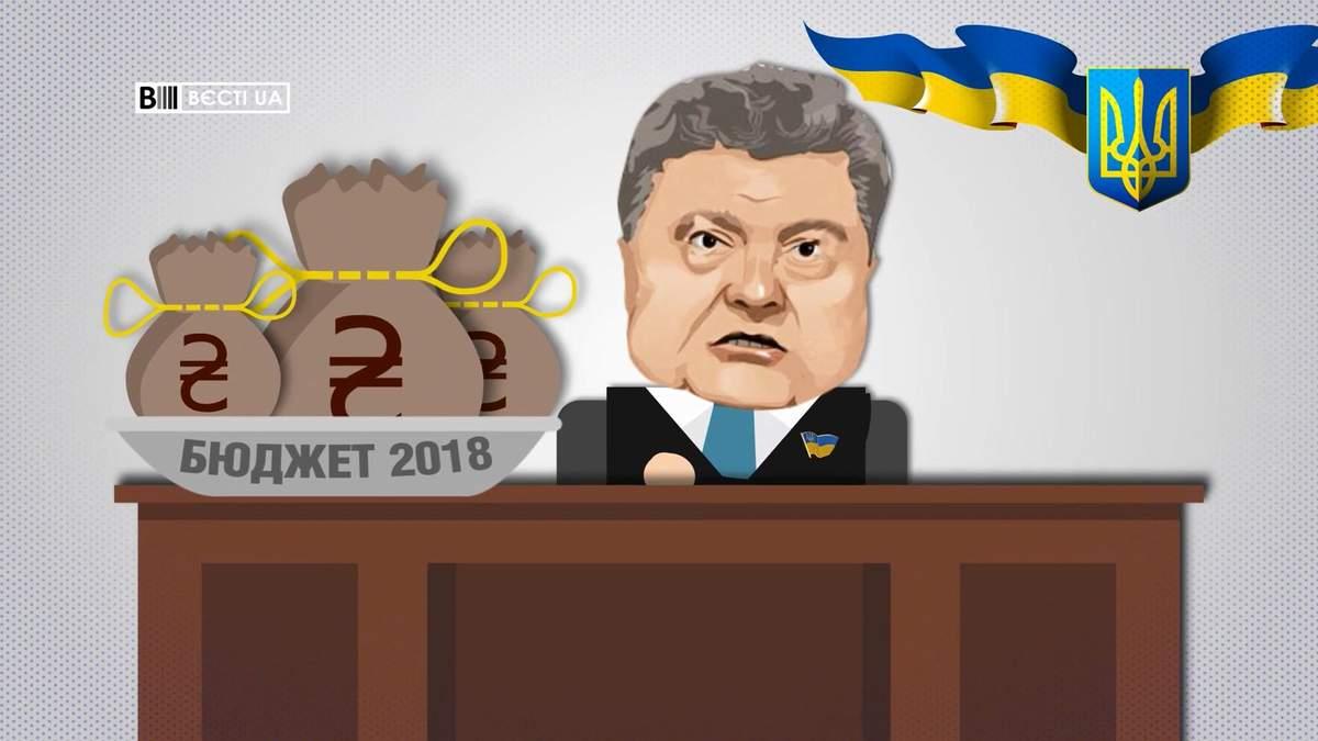 Сколько денег в 2018 году потратят на барские условия труда Порошенко: неожиданные данные