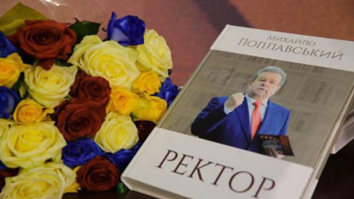 """Поплавський презентував книгу """"Ректор"""" у Варшаві"""