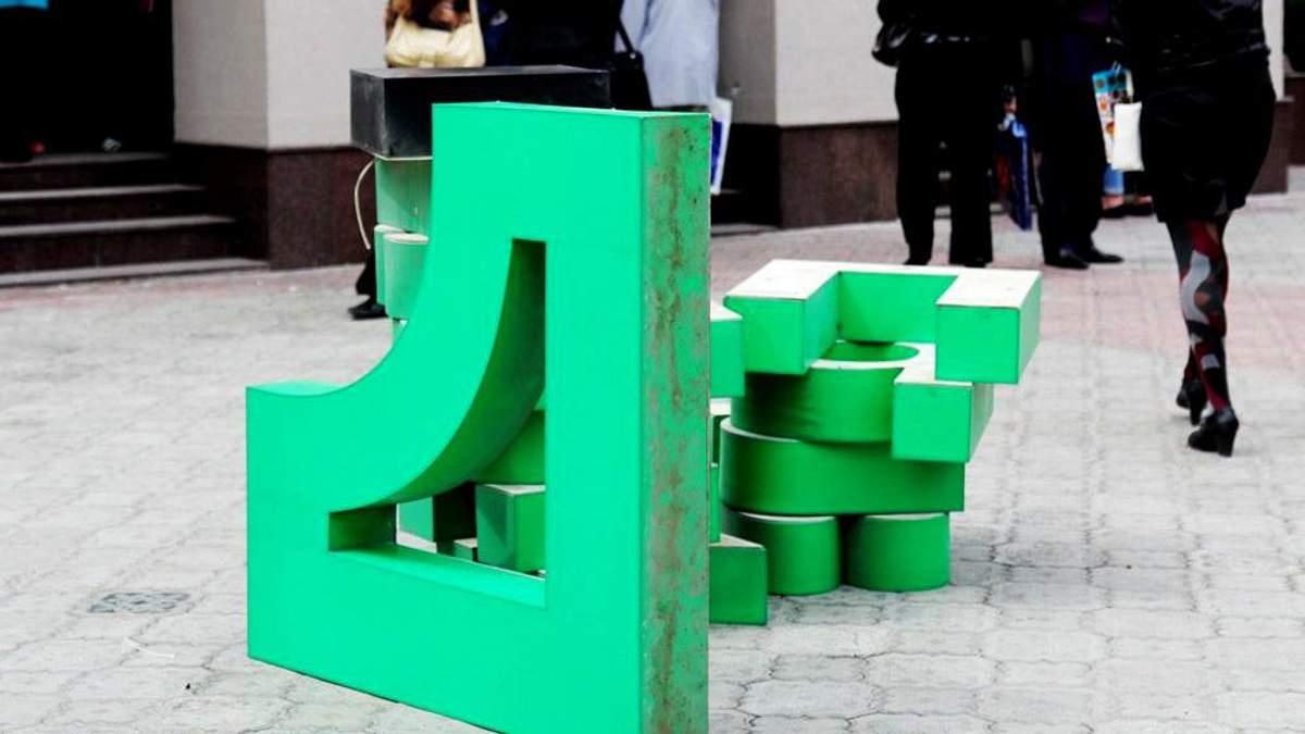 """Данные клиентов """"Приватбанка"""" передали в Россию"""