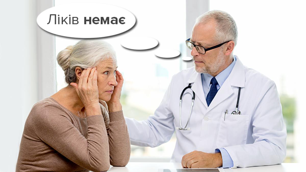 """Как найти лекарства, которых """"нет"""", и добиться от врачей гарантированного государством лечения"""