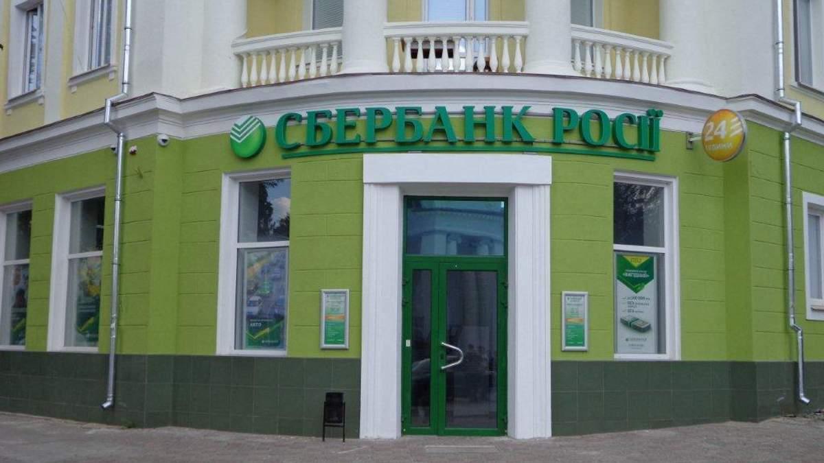 Сбербанк Росії