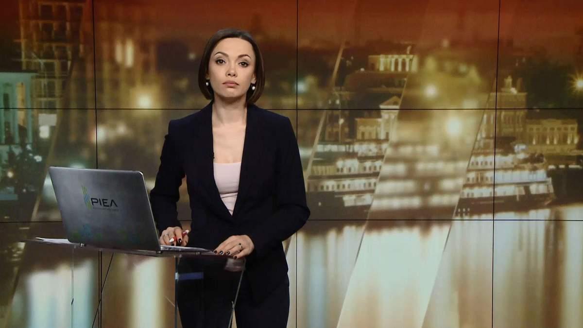 Випуск новин за 19:00: Екстрадиція Онищенка. Подробиці трагедії в Нікополі