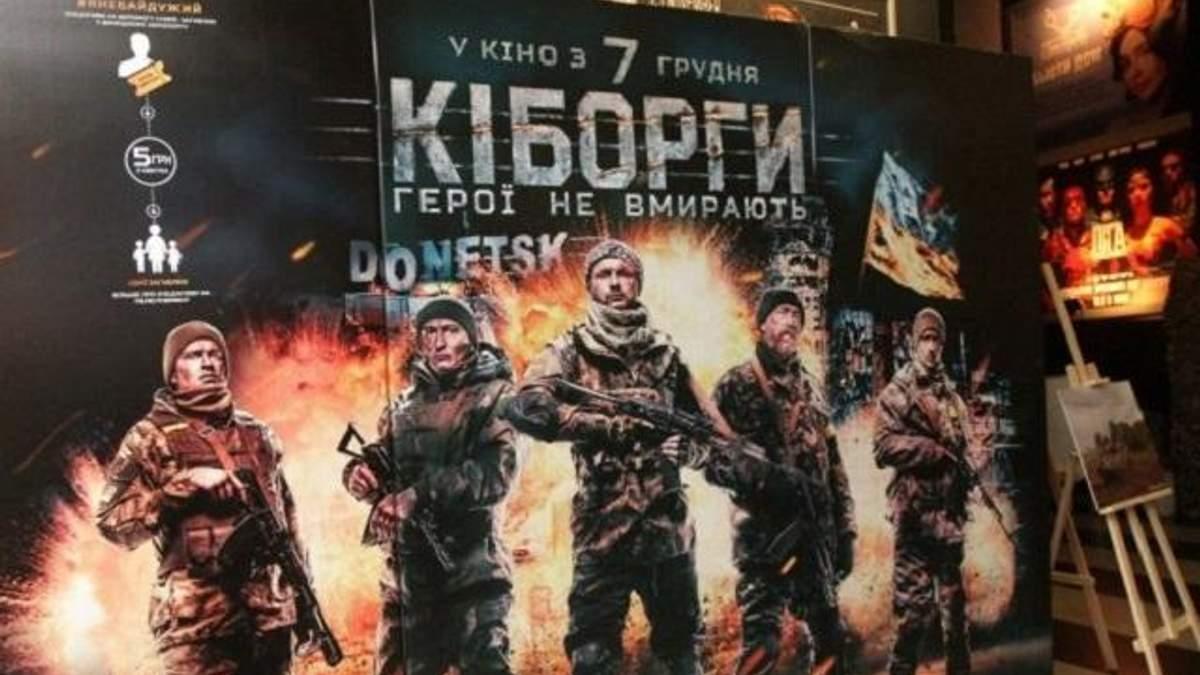 Киборги: премьера фильма в Украине - все о фильме и съемках