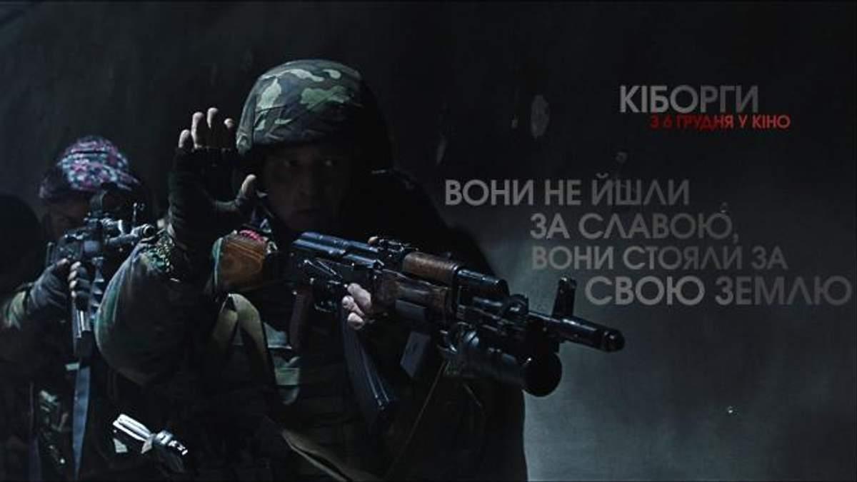 """Фильм """"Киборги""""; интересные факты"""