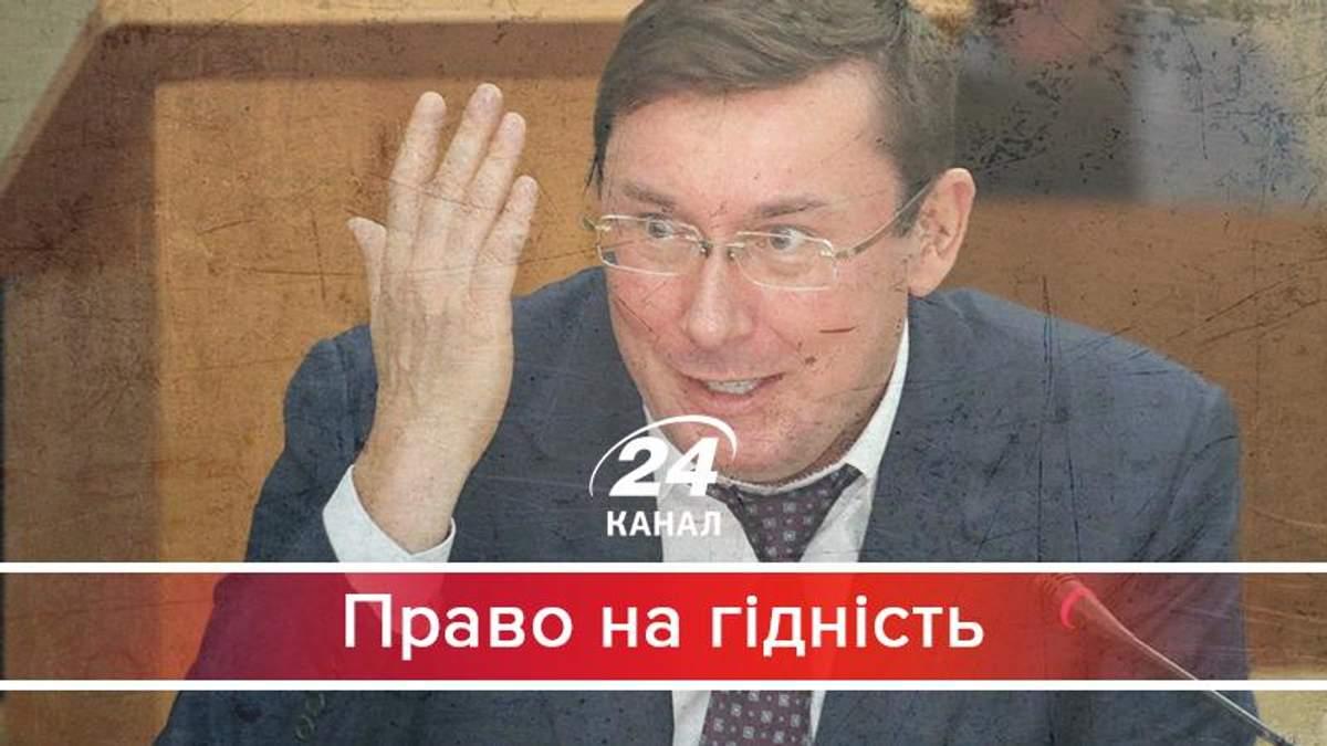 Чому спроби Луценка знищити НАБУ загрожують втраті безвізу - 7 грудня 2017 - Телеканал новин 24