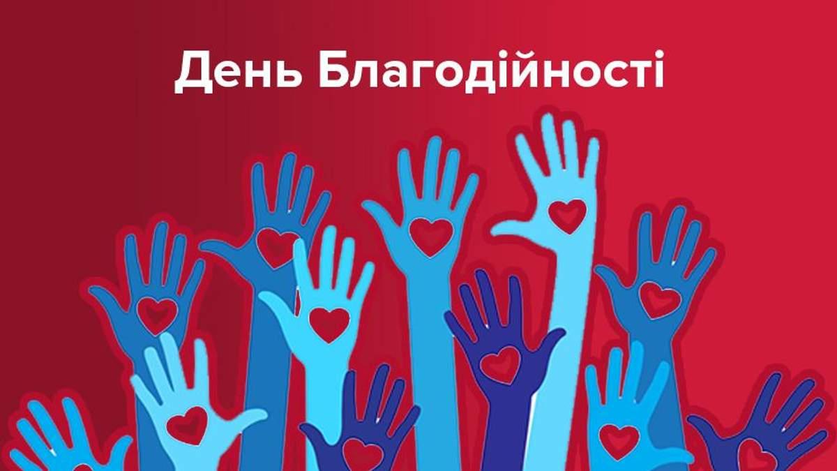 """Картинки по запросу """"день благодійності в україні"""""""""""