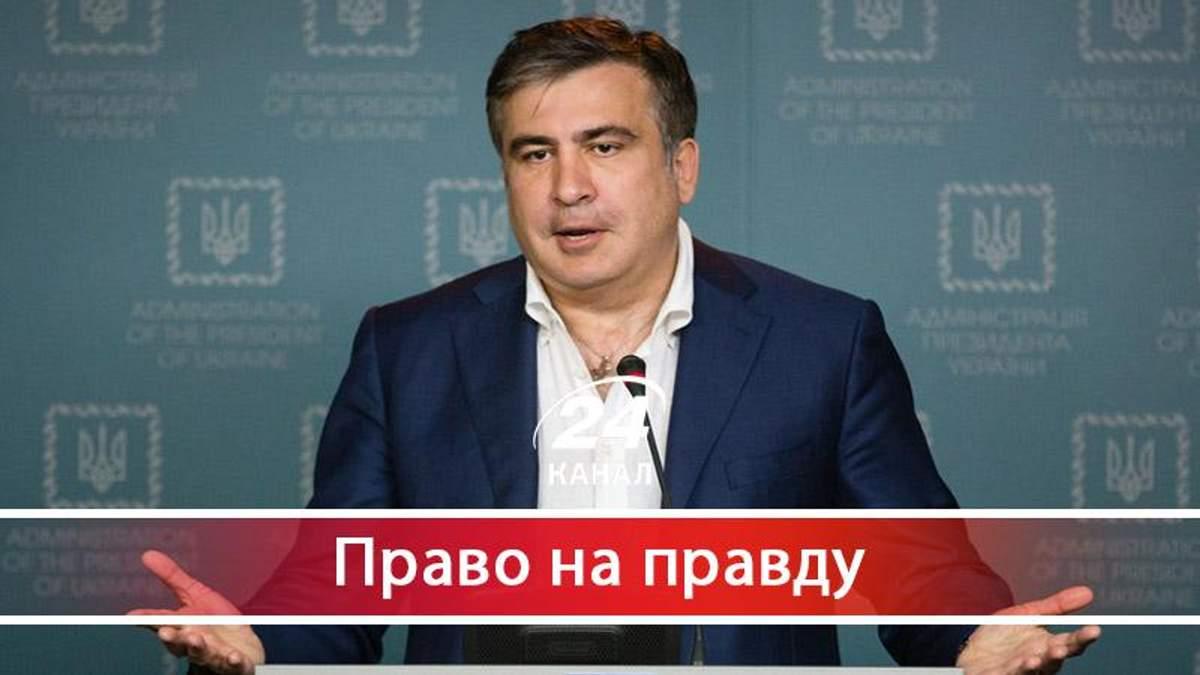 Як справа Саакашвілі відкрила всю параноїдальність чинної влади - 11 грудня 2017 - Телеканал новин 24