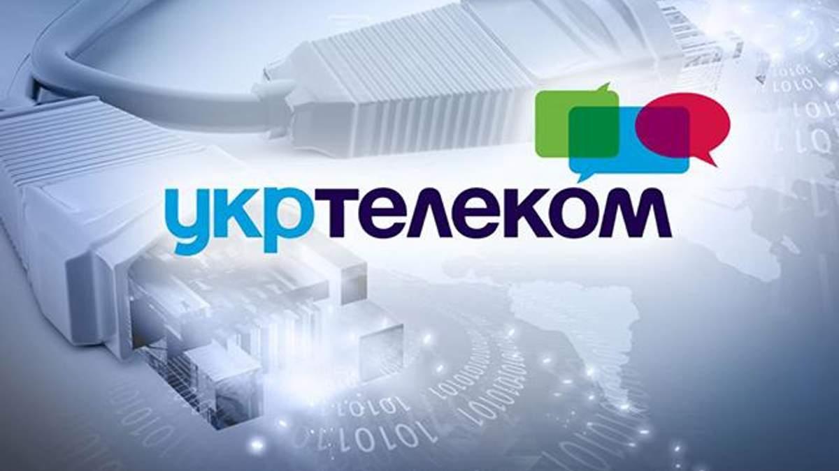 """""""Укртелеком"""" окончательно возвращается в госсобственность: суд признал незаконность приватизации"""