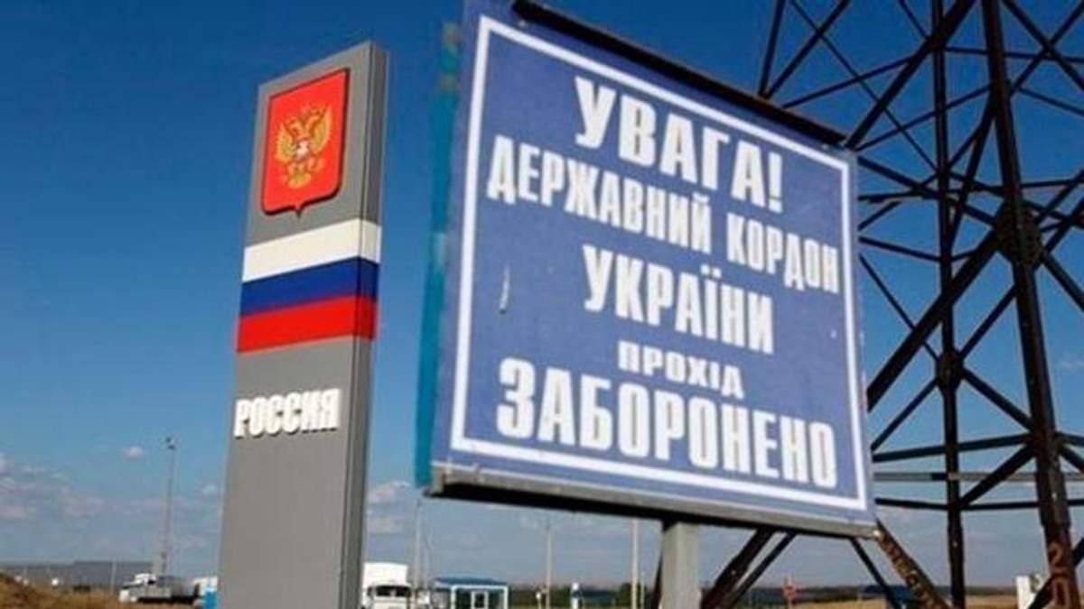 Ласкаво не просимо: візовий режим з Росією має бути