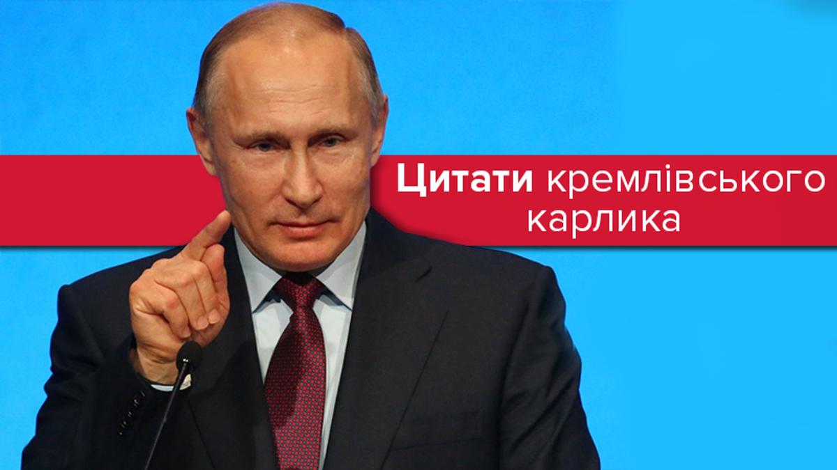 Пресс-конференция Путина 2017: цитаты Путина об Украине