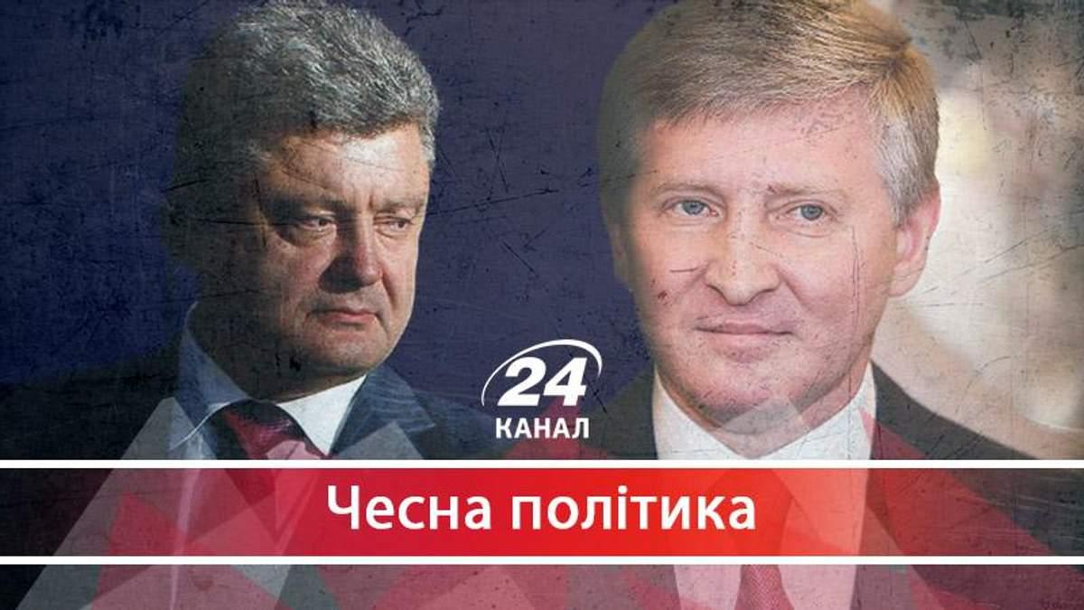 Як Порошенко став тіньовим партнером Ахметова - 14 грудня 2017 - Телеканал новин 24