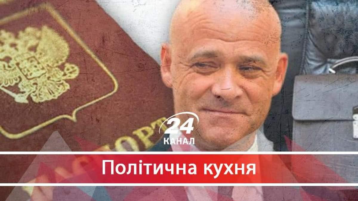 Чому СБУ ігнорує російське громадянство українських політиків - 15 грудня 2017 - Телеканал новин 24