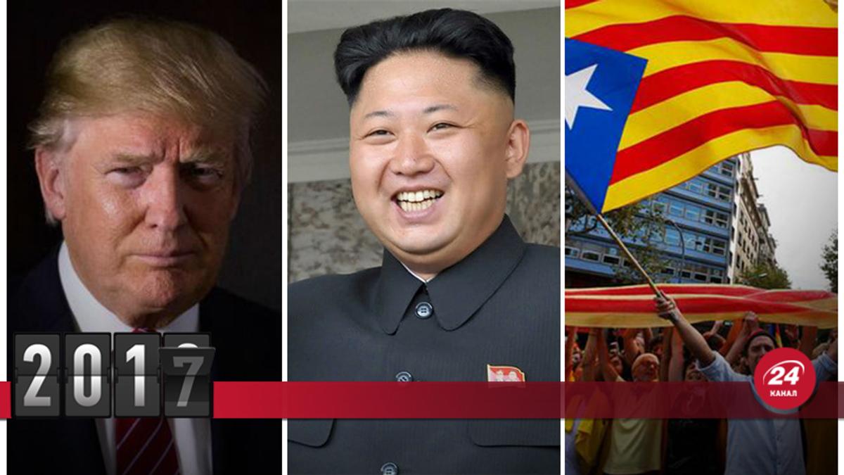 Підсумки 2017 року: головні події світу