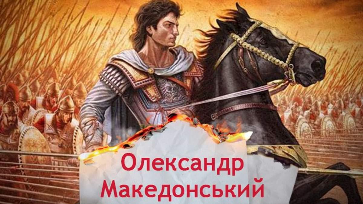 Одна історія. Як Олександр Македонський мало не лишився без армії через авантюризм