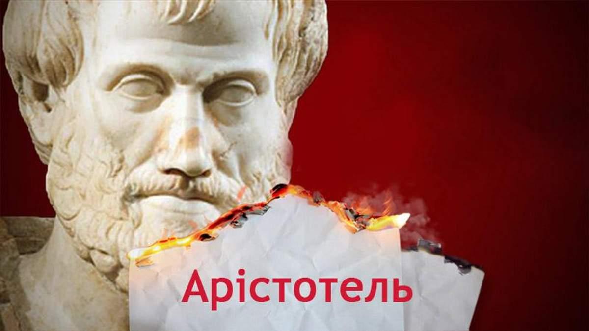 Одна история. Из-за кого Аристотель оказался в изгнании