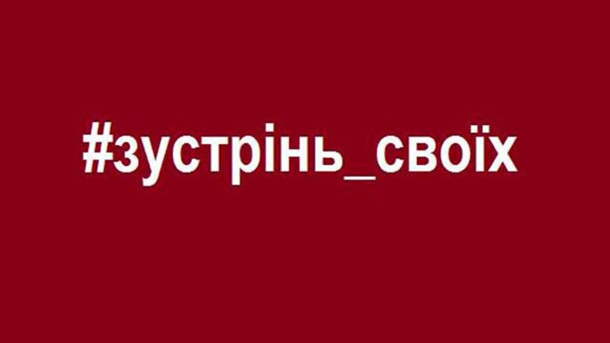"""Українці зустрічатимуть у """"Борисполі"""" звільнених полонених із Донбасу"""