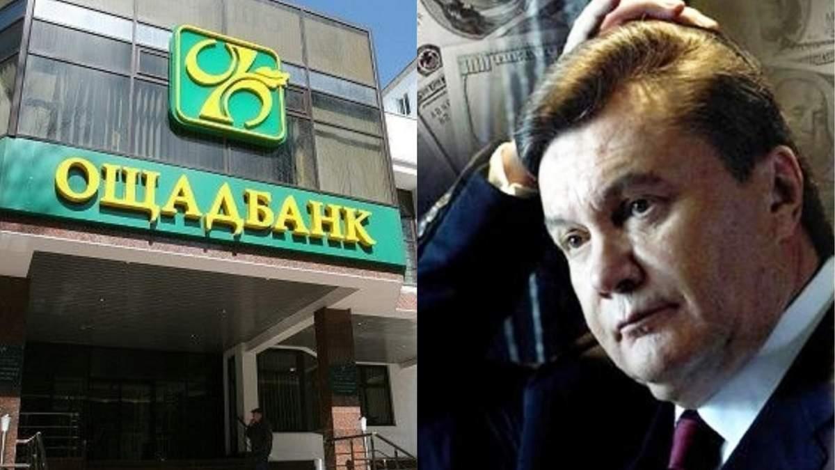 """В """"Ощадбанку"""" пояснили, куди поділися гроші Януковича"""