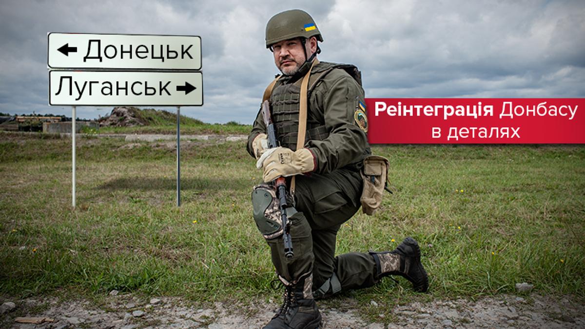 Закон про реінтеграцію Донбасу: деталі