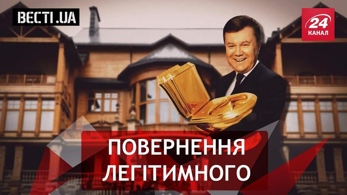 Вести. UA. Огромная тайна Януковича. Новая профессия Нели Штепы