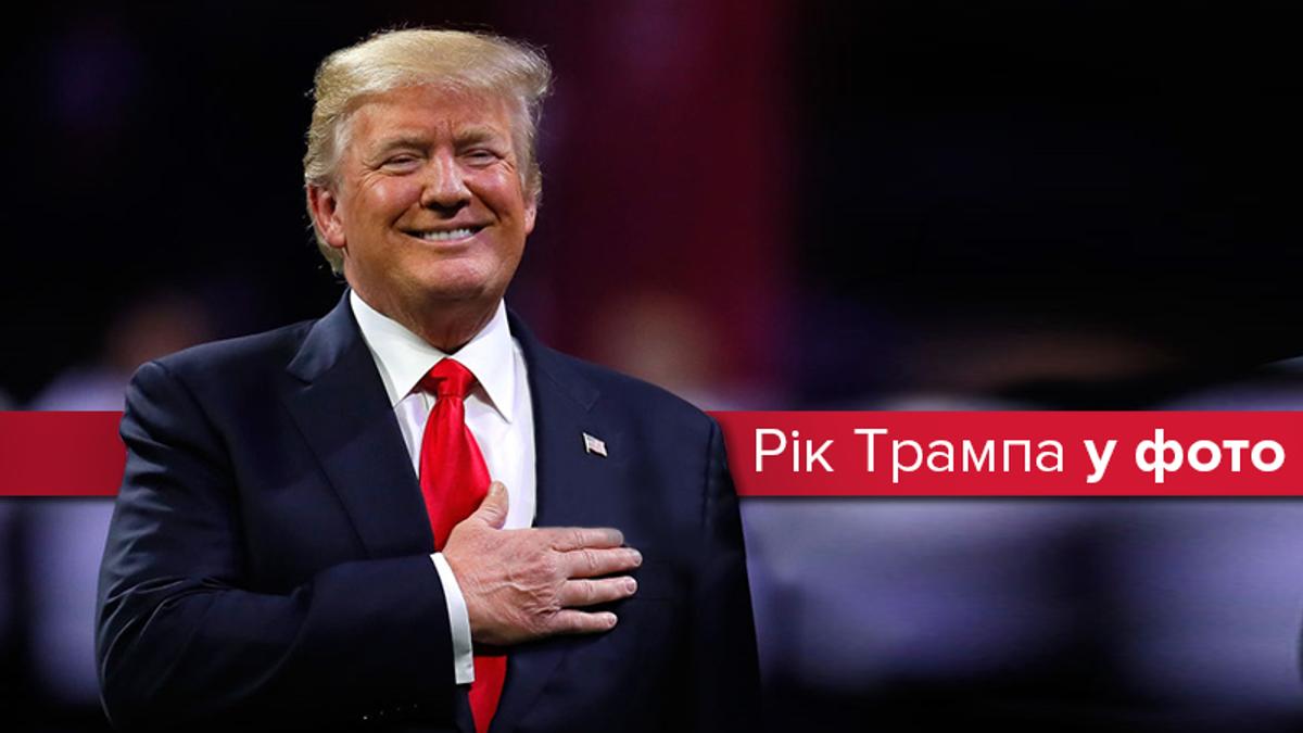 Рік Трампа як президента США у фото: 20 влучних фото