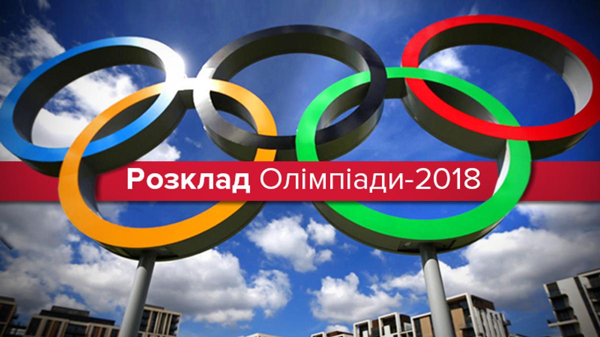 Олимпиада-2018: расписание соревнований