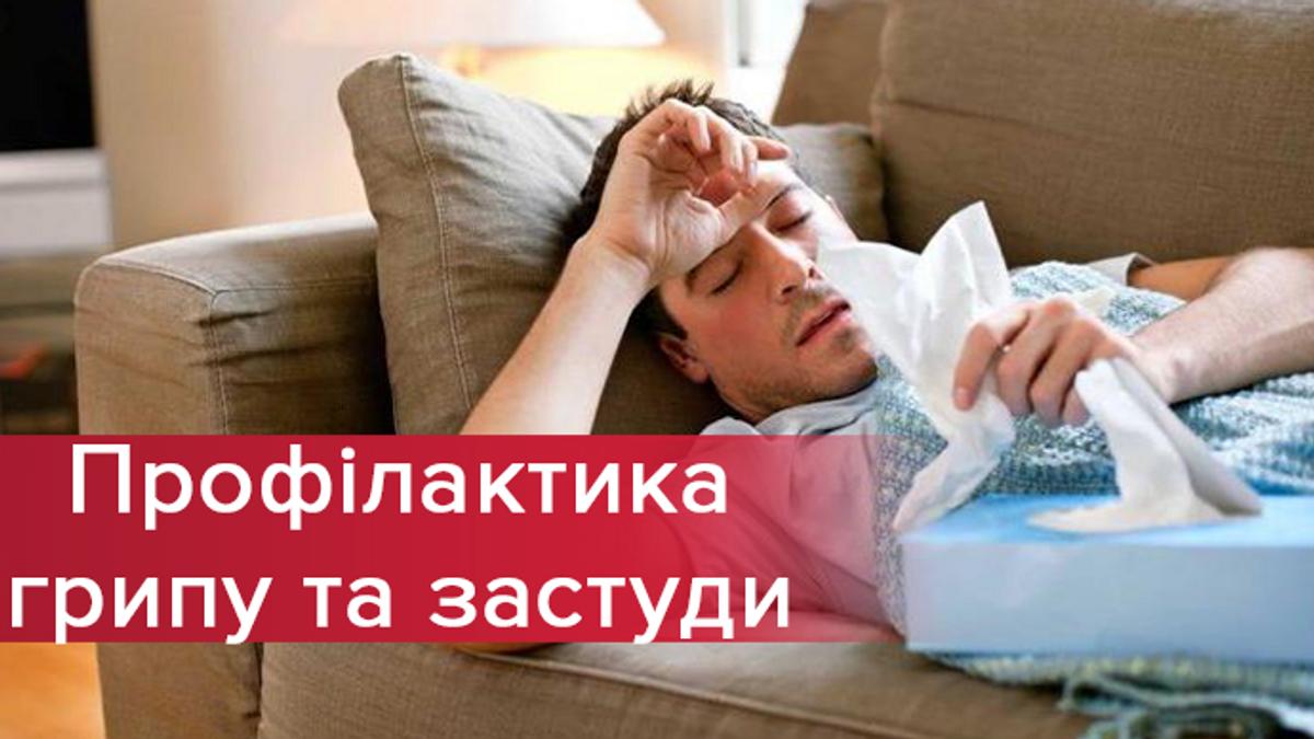 Профілактика грипу та ГРВІ: що робити, коли всі хворіють