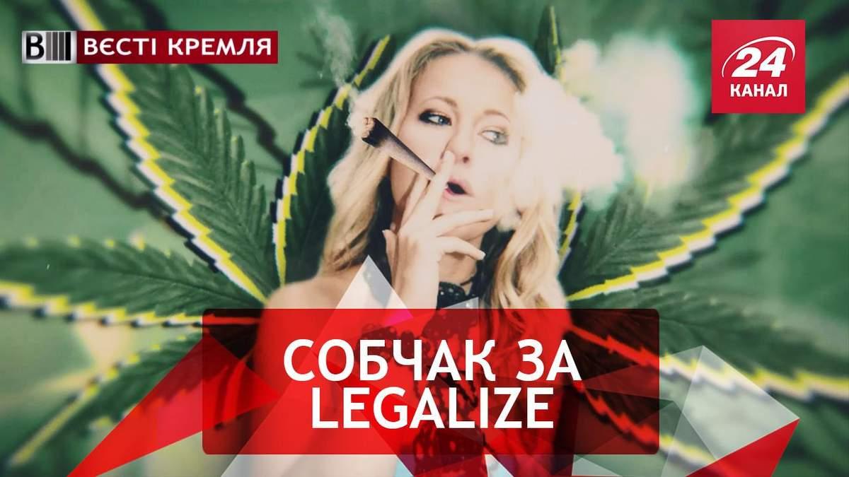 Вєсті Кремля. Легкі наркотики від Собчак. Таємне життя Путіна