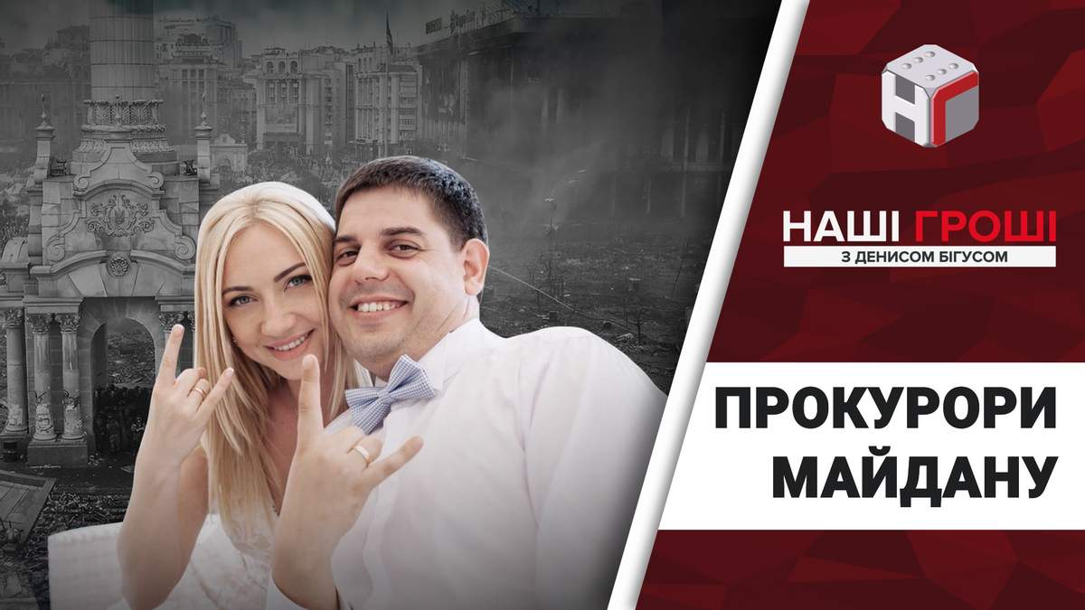 """Розслідування """"Прокурори Майдану"""""""