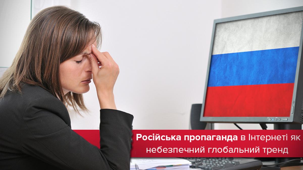 Західні ЗМІ про загрозу російської пропаганди в Інтернеті