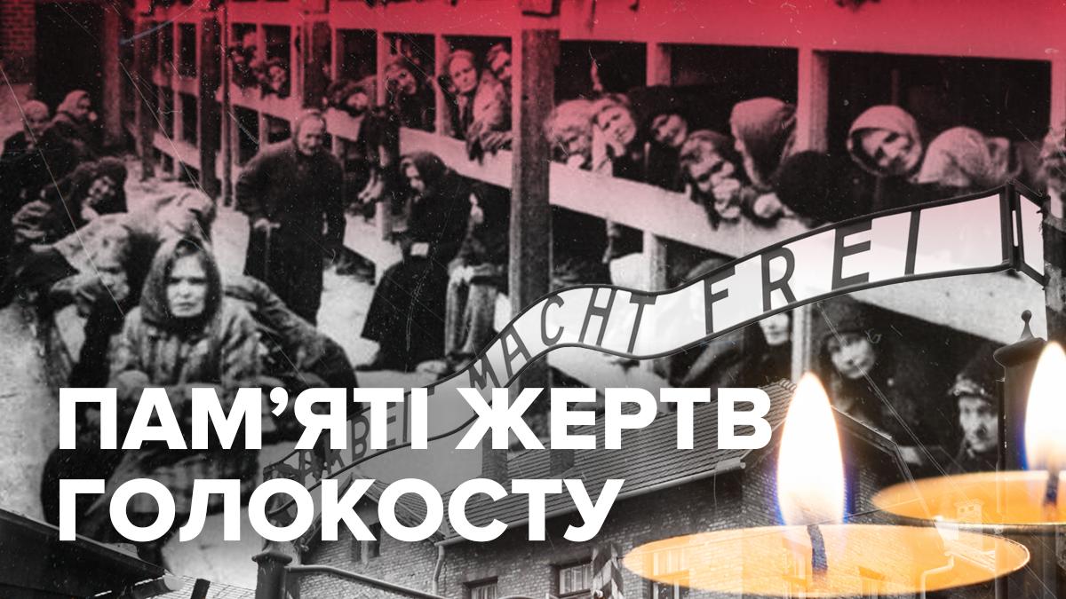 Міжнародний день пам'яті жертв Голокосту.