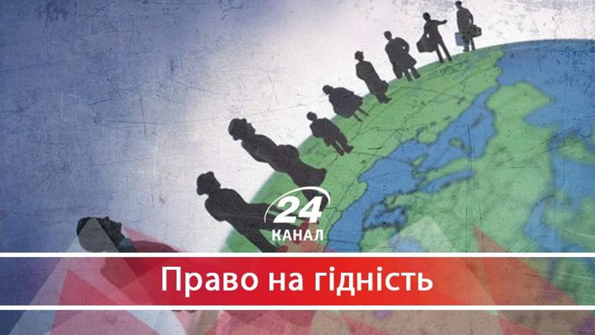Я хочу жити за кордоном: чому Україна стала некомфортною для мільйонів її жителів
