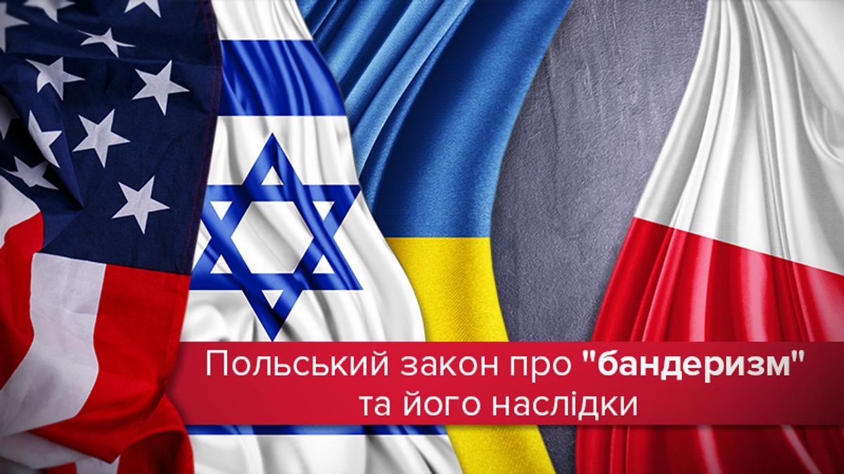 """Заборона """"бандеризму"""": як новий закон впливає на відносини Польщі з іншими країнами"""