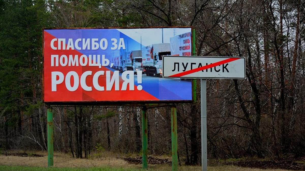 На Луганщині хазяйнують росіяни
