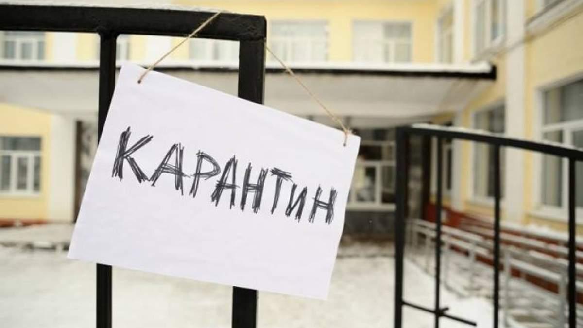 У Миколаєві школи закрили на карантин