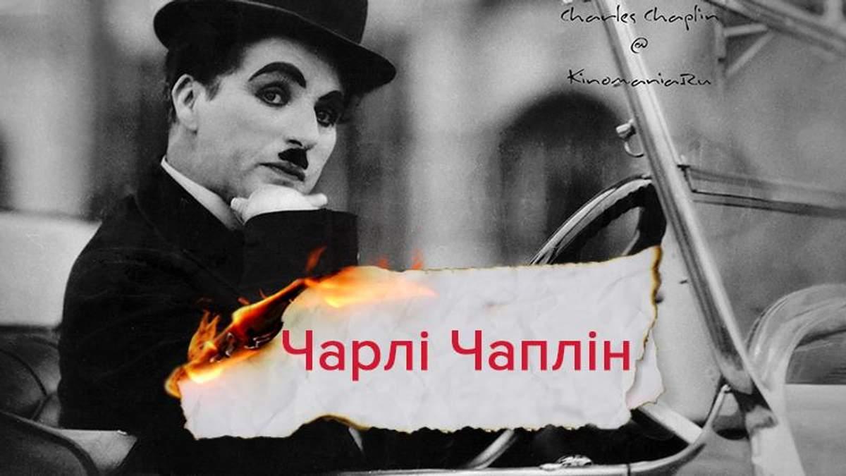 Одна история. Как 5-летний Чарли Чаплин завоевал славу до конца жизни