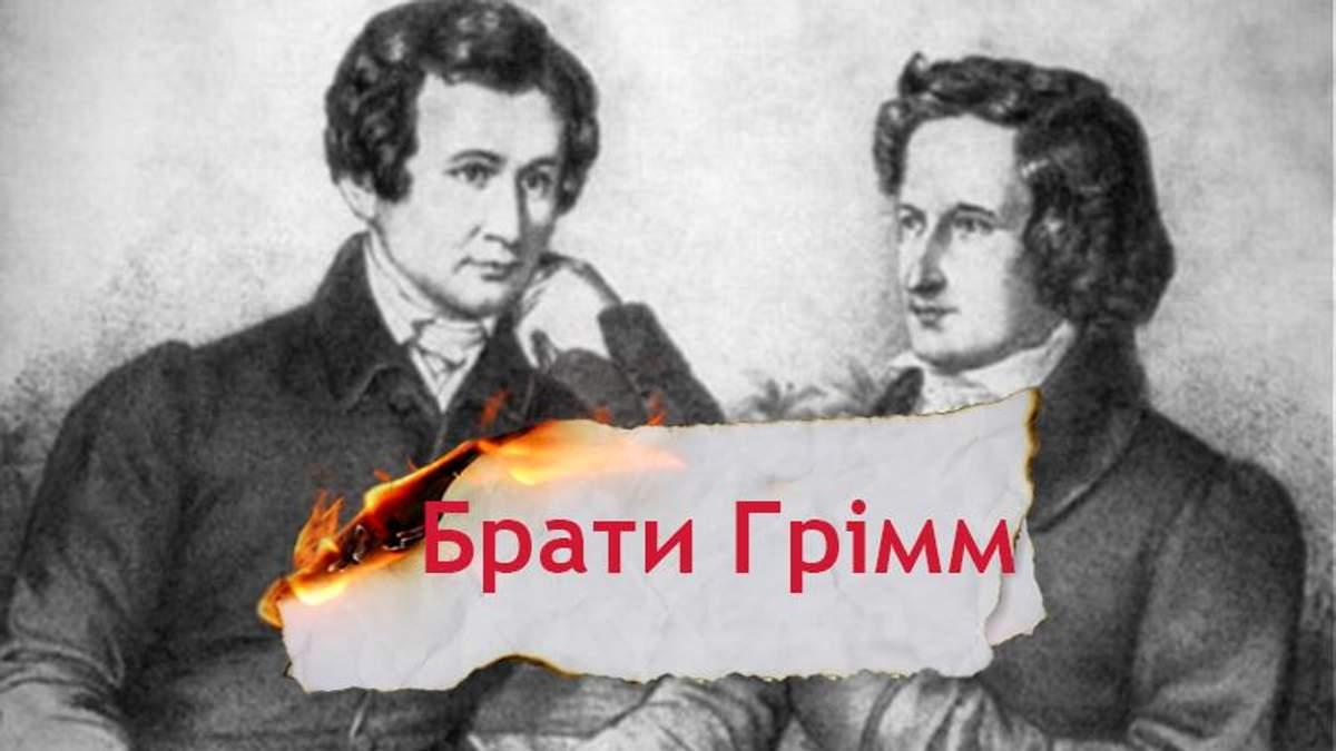 Одна історія. Звідки найвідоміші казкарі світу – Брати Грімм черпали свої історії