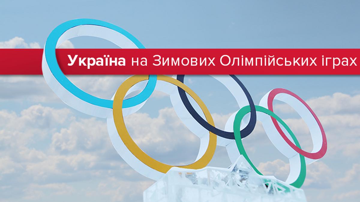 Україна на Зимових Олімпійських Іграх: статистика