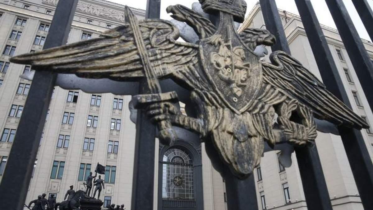 Міноборони РФ