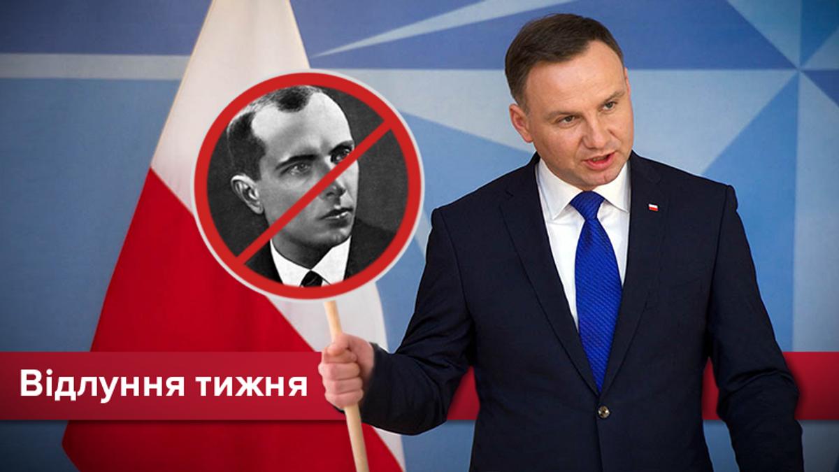 """""""Антибандерівський закон"""": чому президент Польщі проти України?"""