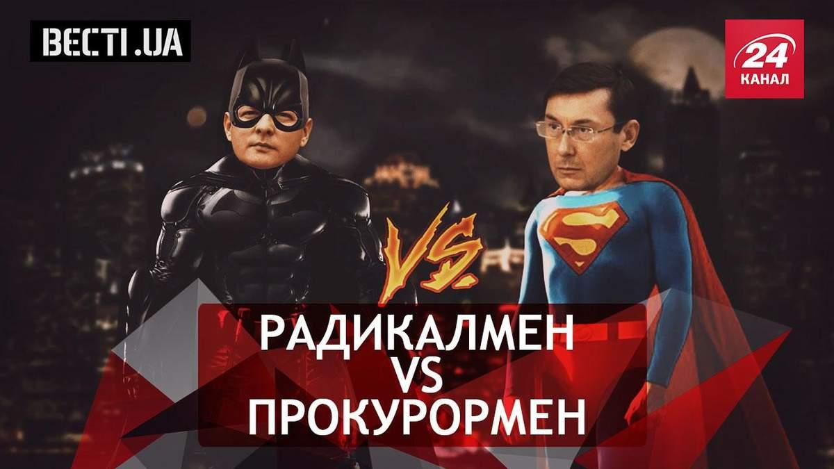 Вести. UA. Неожиданный поворот в противостоянии между Ляшко и Луценко. Танцор Порошенко