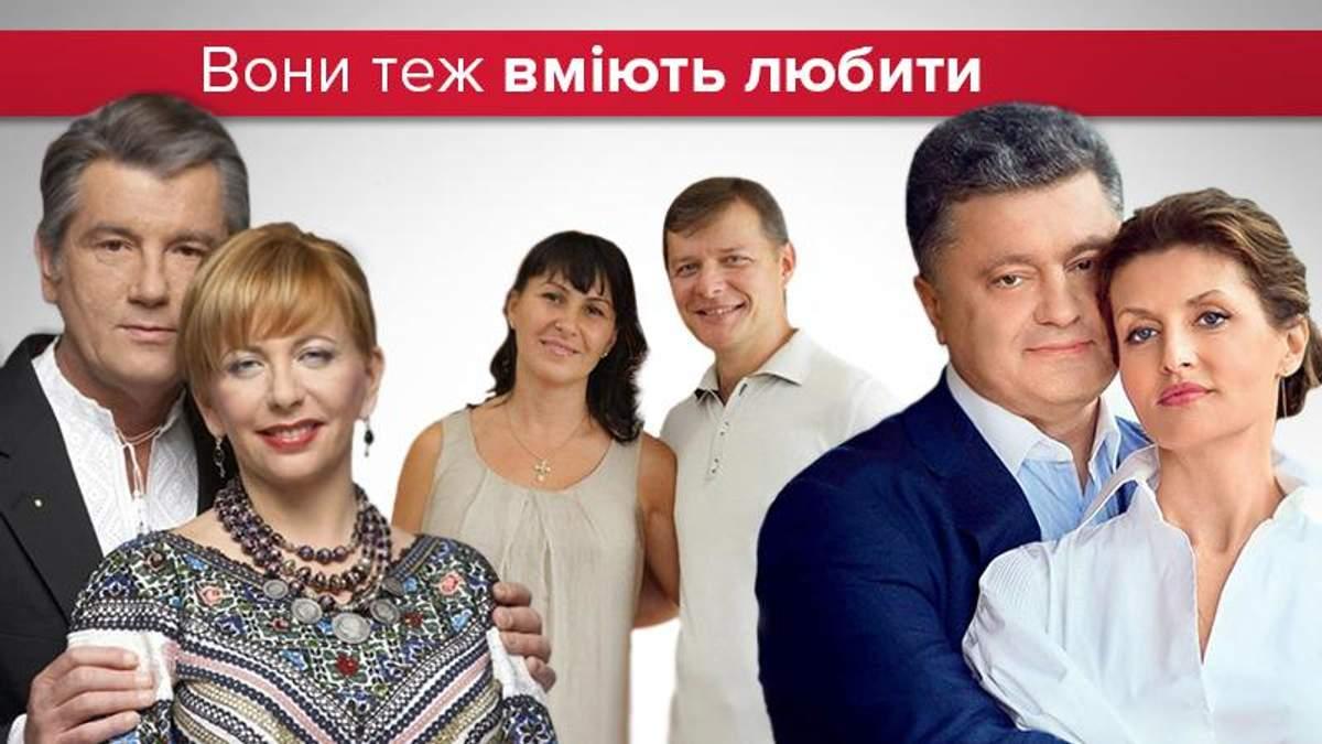 Истории любви украинских политиков: все как у людей?